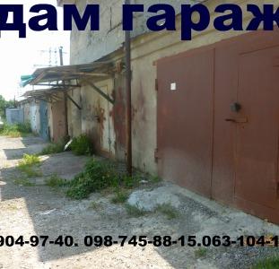 """Сдаю свой гараж в кооперативе """"Сталь"""" в ленинском районе Донецка."""