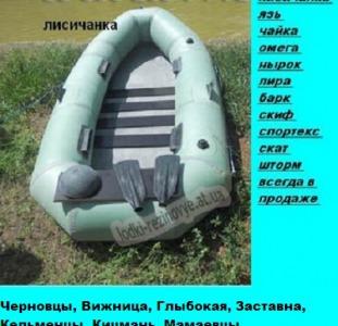Покупка надувной лодки пвх или резиновой лодки