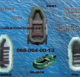 Купить резиновые и пвх лодки недорого