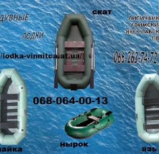 Резиновые лодки и лодки пвх качественные недорого