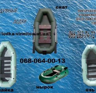 Купить резиновую лодку недорого качественную