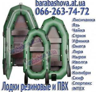 Водный транспорт Продам лодку резиновую лисичанку, язь, чайку и другие