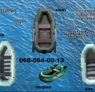 Безліч моделей надувних гумових та ПВХ човнів під мотор і гребних