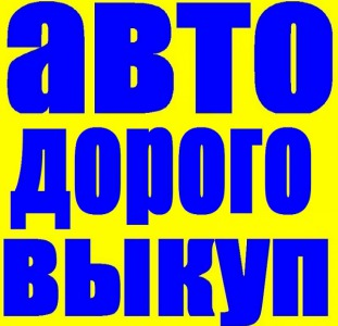Автовыкуп Киев, Автовыкуп после ДТП, Автовыкуп аварийных авто, продать авто Киев,срочно продать авто