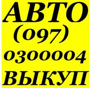 АВТОВЫКУП ВСЯ УКРАИНА ! (O97)O3-OOO-O4, (O44)232-13-27, (O63) 44-3O3-33, (O99) 632-37-27 НАДЕЖНО!!!