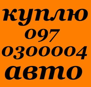 Автовыкуп Киев (O97)O3-OOO-O4 быстро продать авто Киев, продать авто после дтп Киев. Автовыкуп ДТП