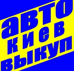 Автовыкуп Киев (O97)O3-OOO-O4 Автовыкуп ДТП, продать авто Киев срочно