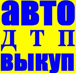 Автовыкуп – Киев, Киевская область. Быстро! Дорого! Надежно! Срочный выкуп авто после ДТП. Покупка а