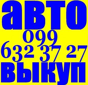 Автовыкуп Киев, ВСЯ Украина ! (097)03-000-04, (099) 632-37-27 (063)44-303-33, Покупаем легковые авто