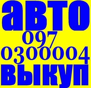 АВТОВЫКУП после ДТП. Покупка аварийных АВТО.(O97) O3-OOO-O4, (O63) 44-303-33, (O99) 632-37-27