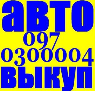 Автовыкуп. (O97) O3-OOO-O4, (O63) 44-3O3-33, (O99) 632-37-27, (O44) 232-13-27 Срочный выкуп авто.