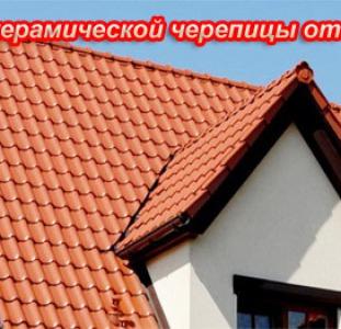 Кровельные работы керамической черепицей. Киев, область.