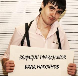 Развлечение Тамада на свадьбу или корпоратив в Днепропетровске