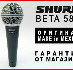 Продам микрофон Shure Beta 58A (Оригинал,  сделан в Мексике, еще на гарантии!)