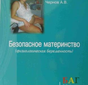 Медицинская литература. Безопасное материнство.