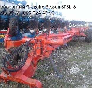 Плуг оборотный Gregoire Besson SPSL  8  (7+1 ) б.у.