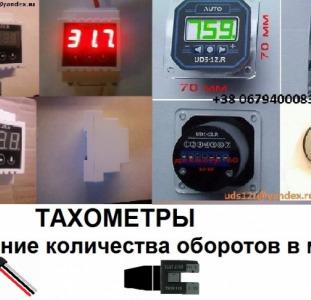 Тахометры серий UDS-12.R и UDS-220.R