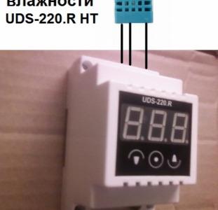Регулятор влажности HT, выносной датчик DHT11, до 14 метров точность 5% калибровка влагомер