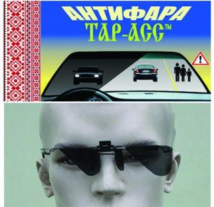 Запчасти Антифары Тар*Асс  - новая разработка против ослепления