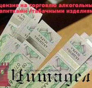 Лицензия на торговлю алкогольными напитками