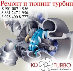 Ремонт и тюнинг турбин,  турбокомпрессоров,  Ангарск Краснодар
