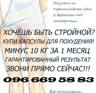 Доставка оригинальных капсул для похудения по Украине