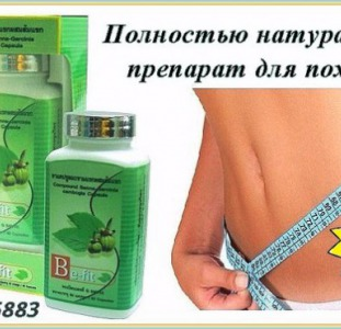Натуральные капсулы для похудения Бифит