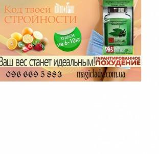 Препарат для похудения Бифит 100% похудение