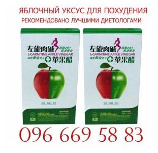 Капсулы для похудения Яблочный уксус