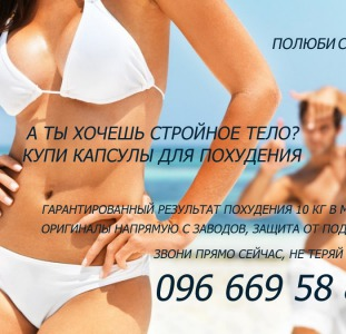 Здоровье, красота Хочешь стройное тело – купи капсулы для похудения