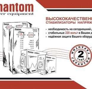 Стабилизаторы напряжения PHANTOM (Фантом),    VOLTER (Вольтер),    luxeon (Люксеон),    Rucelf (Руселф).