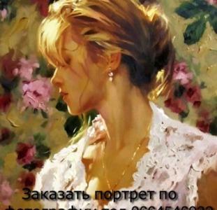 Портрет по фотографии на заказ Киев. Семейный портрет, Исторический портрет, Шарж по фото.