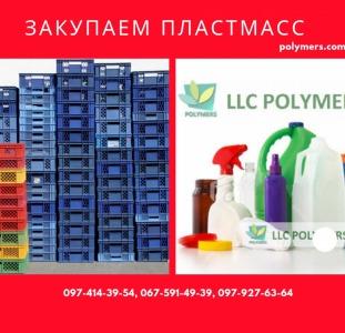 Закупаем отходы флакона, канистры HDPE, стрейч ПВД. Дробленку ПЭНД (HDPE), ПП (РР), ПС (УПМ), лом