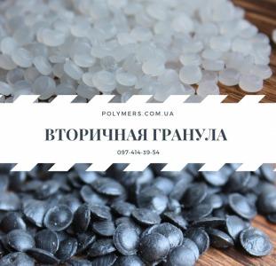 Химия Вторичные полимеры: ПЭВД 1 сорт 15803, ПС полистирол, ПП вторичный, РЕ80, ПЭНД