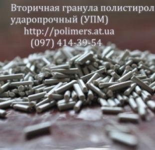 Продажа и производство вторичной гранулы полистирол HIPS (УПМ).