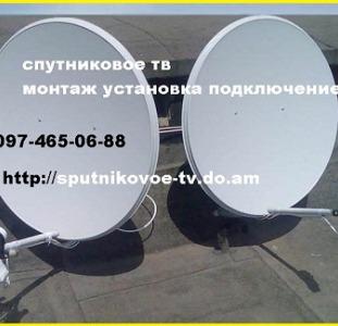 Cпутниковое тв Комплект спутникового оборудования для установки спутниковой антенны
