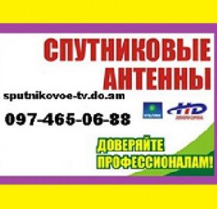 Спутниковая антенна Харьков установка цена