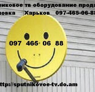 Установить спутниковую антенну в Харькове цена установка спутникового телевидения