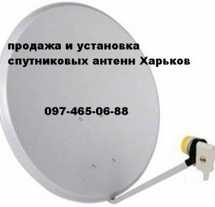 Cпутниковое тв Спутниковые антенны в Харькове продажа установка настройка подключение ремонт.