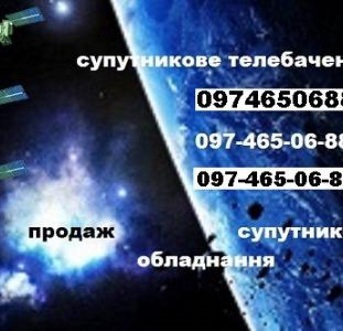 Комплекты спутникового оборудования для установки спутниковой антенны Харьков