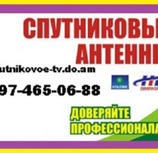 Спутниковая тарелка в Харькове недорого купить, установить, настроить