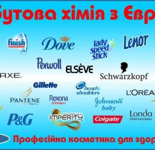 Бытовая химия из Европы ведущих торговых марок