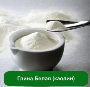 Белая глина опт и розница