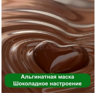 Шоколадное настроение Альгинатная маска