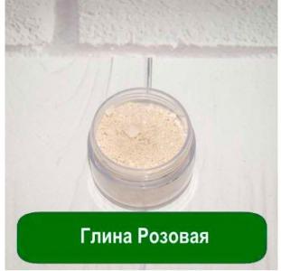 Розовая глина лечебная купить оптом