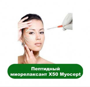 Пептидный миорелаксант X50 Myocept, 100 гр