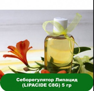 Косметика Себорегулятор Липацид (Lipacide)