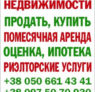 Бердянск услуги по подбору,аренды,купли,продажи и оценки жилья