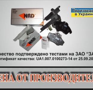 Продам передние/задние тормозные колодки «NRD» для Mercedes Sprinter 408-416  (двухкатковый) VW