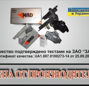 Продам передние тормозные колодки «NRD» для Mercedes Sprinter 208-313, VW LT 1996-2006 года